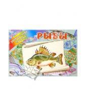 Картинка к книге Литера - Рыбы