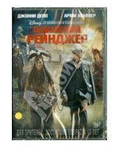 Картинка к книге Гор Вербински - Одинокий рейнджер (DVD)