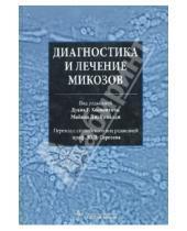 Картинка к книге ГЭОТАР-Медиа - Диагностика и лечение микозов