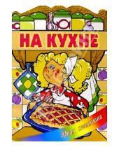 Картинка к книге Литера - На кухне