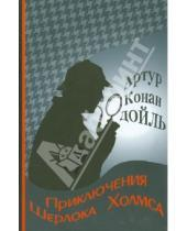 Картинка к книге Конан Артур Дойл - Приключения Шерлока Холмса