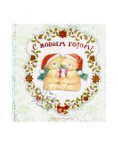 Картинка к книге Forever Friends. Книги-сувениры - С Новым годом!