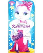 Картинка к книге Куколки. Книжка-вырезалка с самоделками - Куколки. Модница Катрина. Книжка с самоделками