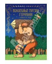 Картинка к книге Вильгельм и Якоб Гримм - Волшебные сказки Германии