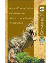 Картинка к книге Конан Артур Дойл - Затерянный мир: в адаптации (+CD)