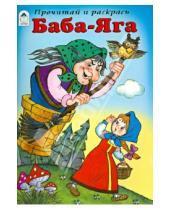Картинка к книге Прочитай и раскрась - Баба-Яга