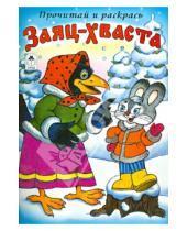 Картинка к книге Прочитай и раскрась - Заяц-Хваста