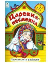 Картинка к книге Прочитай и раскрась - Царевна - несмеяна