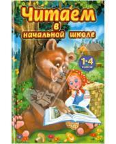 Картинка к книге Литература для младшего школьного возраста - Читаем в начальной школе. 1 - 4 классы