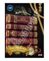 Картинка к книге Льюис Роберт Стивенсон Жюль, Верн Джек, Лондон Райдер, Генри Хаггард - Библиотека приключений (CDmp3)
