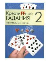 Картинка к книге А.Г. Москвичев - Креатиffные гадания на игральных картах. В 7 книгах.  Книга 2