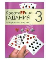 Картинка к книге А.Г. Москвичев - Креатиffные гадания на игральных картах. В 7 книгах.  Книга 3