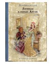 Картинка к книге Малая книга с историей - Легенды о короле Артуре