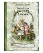 Картинка к книге Вильгельм и Якоб Гримм - Сказки