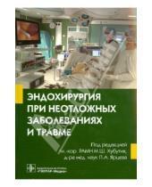 Картинка к книге ГЭОТАР-Медиа - Эндохирургия при неотложных заболеваниях и травме. Руководство