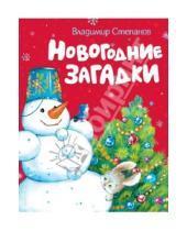 Картинка к книге Александрович Владимир Степанов - Новогодние загадки