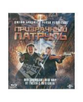 Картинка к книге Роберт Швентке - Призрачный патруль (Blu-ray)
