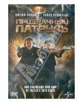 Картинка к книге Роберт Швентке - Призрачный патруль (DVD)