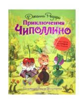 Картинка к книге Джанни Родари - Приключения Чиполлино (без сокращений)