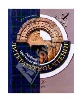 Картинка к книге Александровна Любовь Ефросинина - Литературное чтение: Учебная хрестоматия для учащихся 4 класса общеобразовательных учреждений