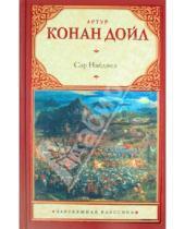 Картинка к книге Конан Артур Дойл - Сэр Найджел