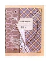 Картинка к книге Александровна Любовь Ефросинина - Литературное чтение: 4 класс: Рабочая  тетрадь №2 для учащихся общеобразовательных учреждений