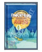Картинка к книге Владимирович Виктор Лунин - Приключения сдобной Лизы и другие сказки