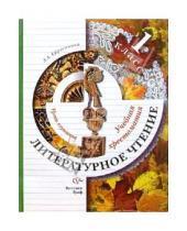 Картинка к книге Александровна Любовь Ефросинина - Литературное чтение. Уроки слушания. Учебная хрестоматия. 1 класс