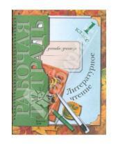 Картинка к книге Александровна Любовь Ефросинина - Литературное чтение: Рабочая тетрадь для учащихся 1 класса общеобразовательных учреждений