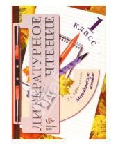 Картинка к книге Александровна Любовь Ефросинина - Литературное чтение. 1 класс:  Методическое пособие