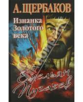 Картинка к книге Алексей Щербаков - Емельян Пугачев. Изнанка Золотого века