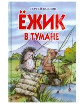 Картинка к книге Григорьевич Сергей Козлов - Ежик в тумане