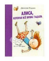 Картинка к книге Джанни Родари - Алиса, которая все время падала