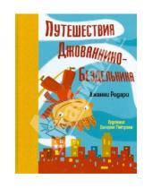 Картинка к книге Джанни Родари - Путешествия Джованнино-Бездельника