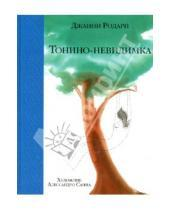 Картинка к книге Джанни Родари - Тонино-невидимка