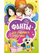 Картинка к книге Вы и ваш ребенок - Фанты для семейного праздника. 45 карточек