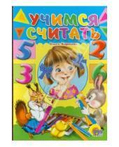 Картинка к книге Ольга Корнеева - Учимся считать