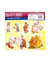 Картинка к книге Читаем и играем - Баба-Яга и Жихарь. Карточки на магнитах