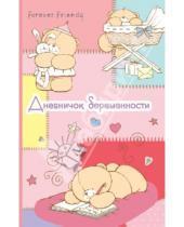 Картинка к книге Forever Friends. Книги-сувениры - Дневничок беременности (розовый)