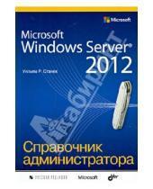 Картинка к книге Уильям Станек - Microsoft Windows Server 2012. Справочник администратора