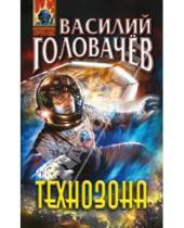 Картинка к книге Васильевич Василий Головачев - Технозона