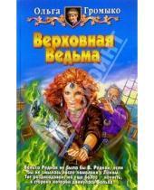 Картинка к книге Ольга Громыко - Верховная Ведьма