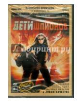 Картинка к книге Роберт Родригес - Дети шпионов (DVD)