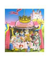 Картинка к книге Анна Казалис - Маленькие принцессы. Открой и поиграй