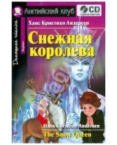 Картинка к книге Христиан Ганс Андерсен - Снежная королева (+CD)