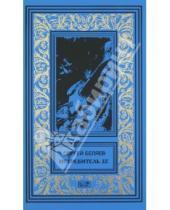 Картинка к книге Михайлович Сергей Беляев - Истребитель 2Z. Властелин молний