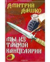 Картинка к книге Дмитрий Дашко - Мы из Тайной канцелярии