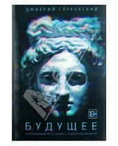 Картинка к книге Алексеевич Дмитрий Глуховский - Будущее (+CD)
