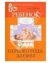 Картинка к книге Сергей Зайцев - Ребенок первого года жизни