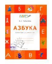 Картинка к книге Евгеньевна Любовь Тарасова - Азбука. Учебник-тетрадь для детей 6-7 лет. ФГОС